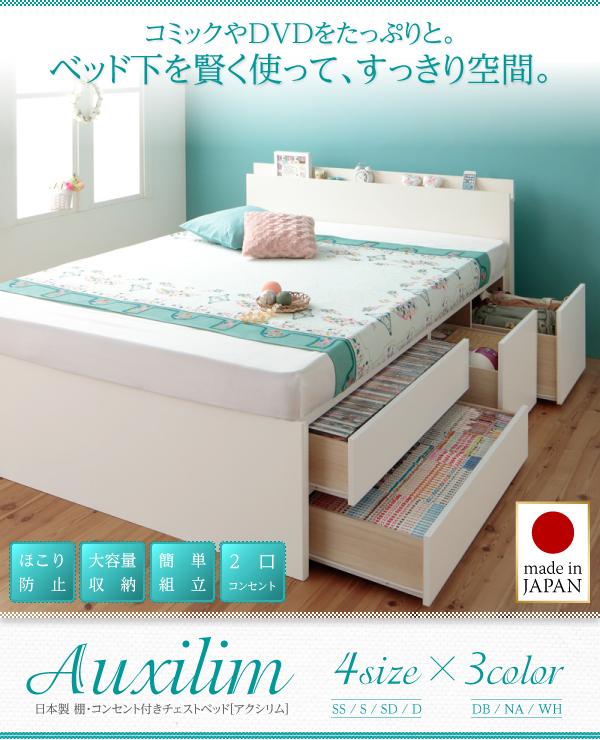 40000円で買えるセミダブル 収納ベッド、雪のような真っ白なベッド。ガールズルームにぴったりのカラー