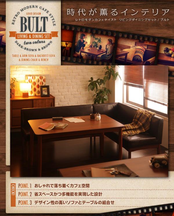 ソファーダイニングテーブルセット【BULT ブルト】画像2