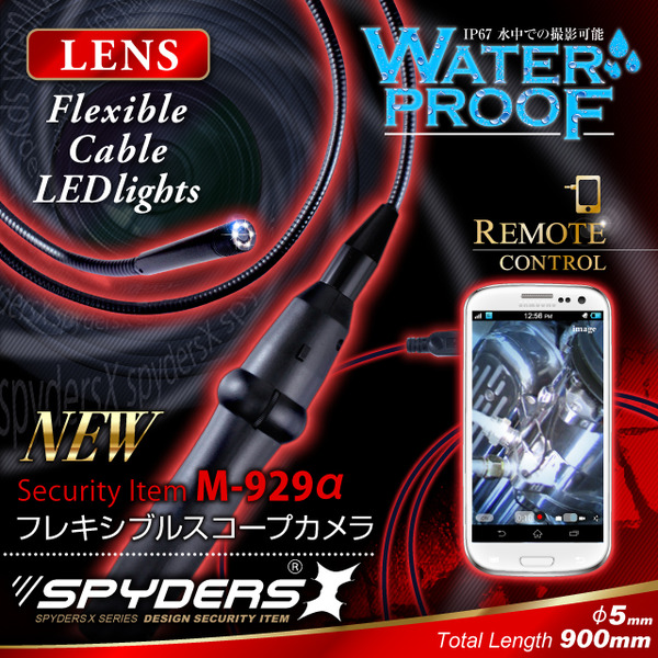 防水仕様のフレキシブルスコープカメラ