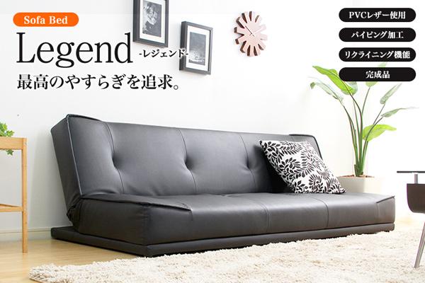 ロータイプのシンプルデザインの2人掛けソファベッド