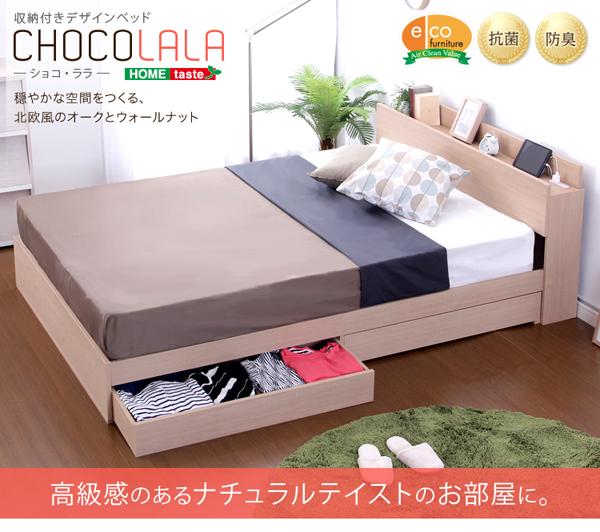 2万円で買えるシングル 収納ベッド・チェストベッド、高級家具の材料として世界で愛用される人気のチェリー材調を使用チェストベッド