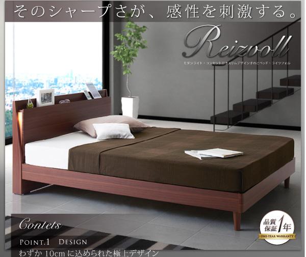 モダンライト・コンセント付きスリムデザインすのこベッド【Reizvoll】ライツフォル