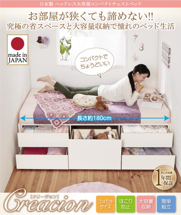 5万円で買えるセミシングル 収納ベッド・チェストベッド、高級家具の材料として世界で愛用される人気のチェリー材調を使用チェストベッド