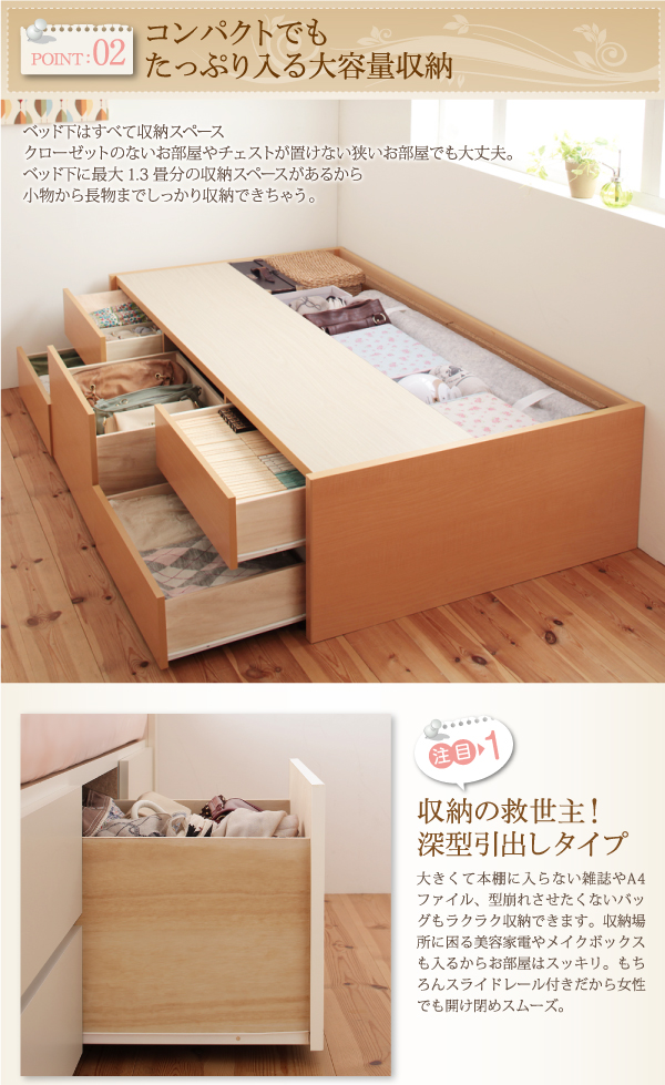 5万円で買えるセミシングル 収納ベッド・チェストベッド、棚・コンセント付き収納ベッド