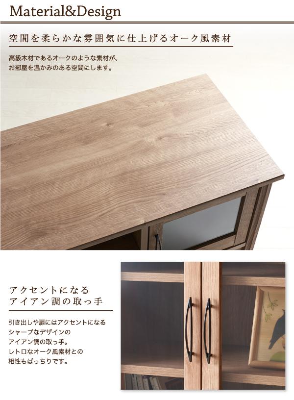 空間を柔らかな雰囲気に仕上げるオーク調のリビング収納家具シリーズ