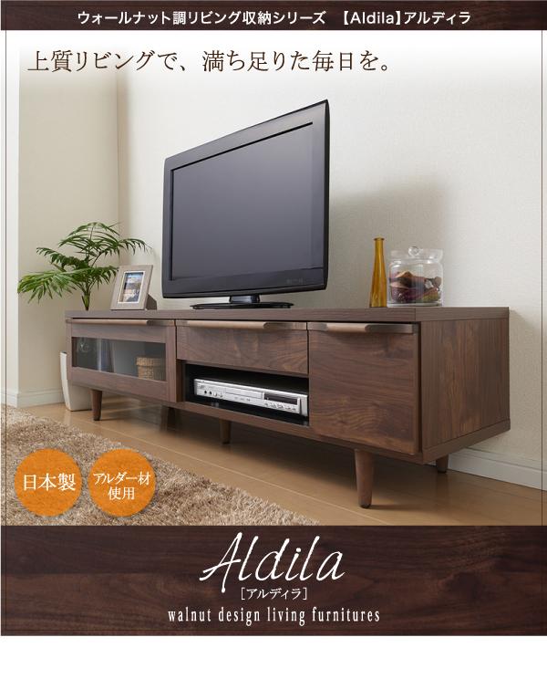 ウォールナット調リビング収納シリーズ【Aldila】アルディラ