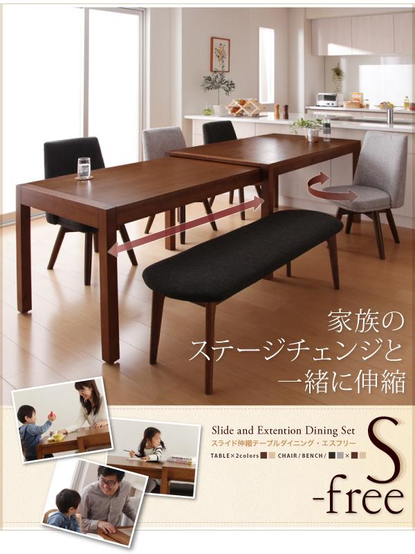 定番デザインの伸長式ダイニングテーブル S-free エスフリー
