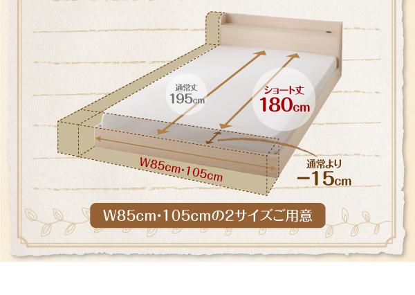 お部屋の空間をもっと広く見せたいと思った方に最適なロータイプベッド