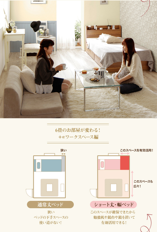 六畳間のお部屋にも驚きのスペースを確保