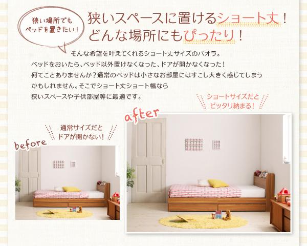 ベッドを置くとドアが開かないそんな狭い場所でも置けるベッド