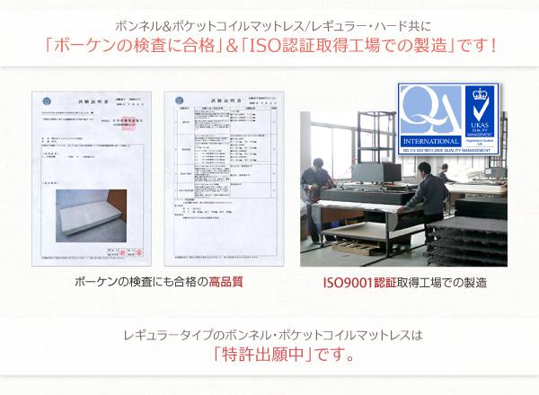 全てのマットレスは「ボーケン検査合格」&「ISO認定工場」で製造しております