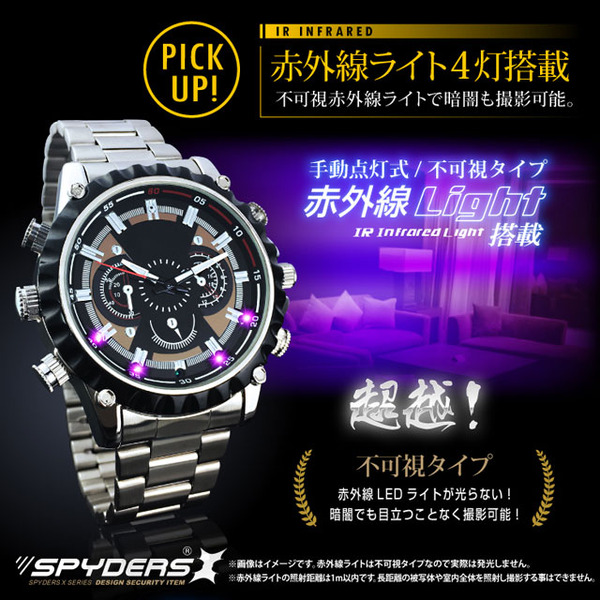 腕時計型 スパイカメラ スパイダーズX (W-702) 1080P 赤外線ライト 16GB内蔵