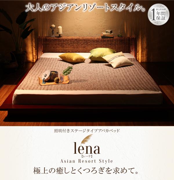 フロアベッド  照明付きステージタイプアバカベッド【lena】レーナ