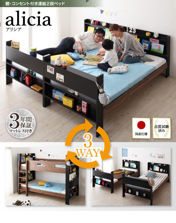 頑丈なベッド『棚・コンセント付き連結2段ベッド【alicia】アリシア』