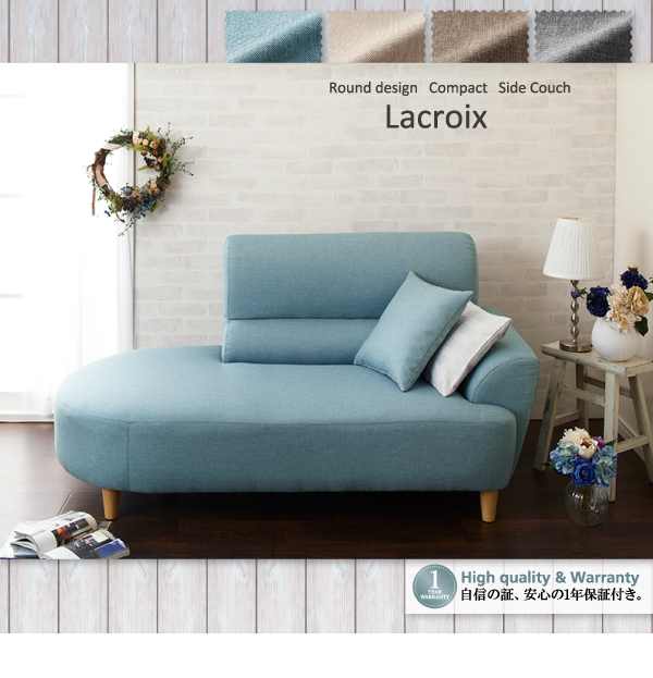 カウチソファ【Lacroix】ラクロワ