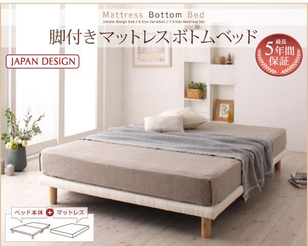 4万円のセミシングルベッド 25年以上のベストセラー、脚付きマットレスベッド