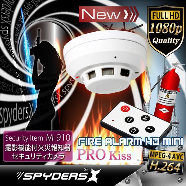 火災報知器型スパイカメラ スパイダーズX (M-910)