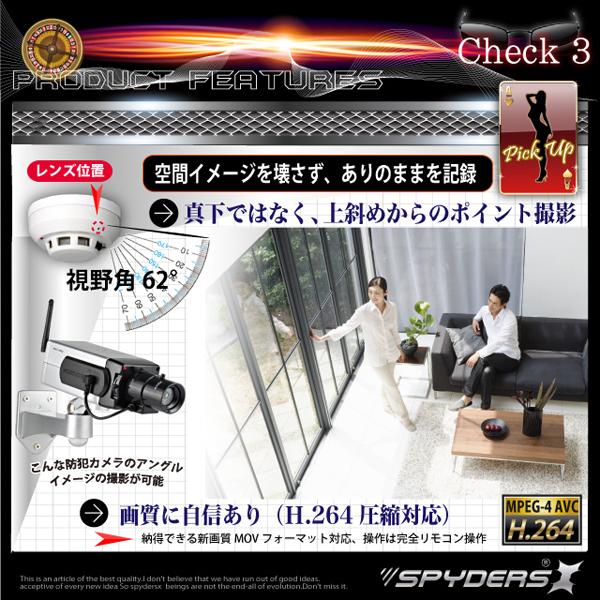 火災報知器型カメラ スパイカメラ スパイダーズX (M-910)