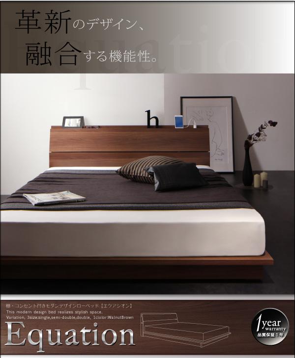 11万のセミダブルベッド、ベッドをロータイプにすると、目線も低くなって、空間にゆとりができます