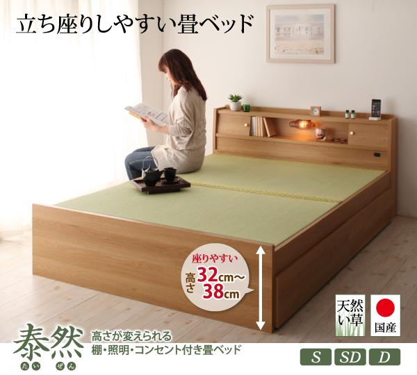 40000円で買える、高さが変えられる棚・照明・コンセント付き畳ベッド