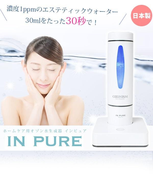 30秒で化粧水を作る!オゾン水生成器 IN PURE(インピュア)