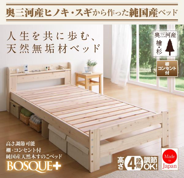 高さが4段階変えられるベッド『高さ可能棚・コンセント付純国産天然木すのこベッド【BOSQUE+】ボスケプラス』