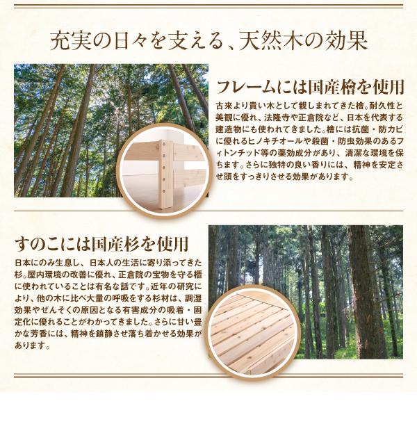 木のぬくもりのするベッドNo.1『棚・コンセント付純国産天然木すのこベッド【BOSQUE+】ボスケプラス』
