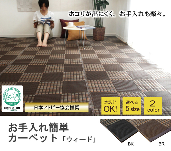 畳風の洗えるポリプロピレンカーペット【ウィード】 画像