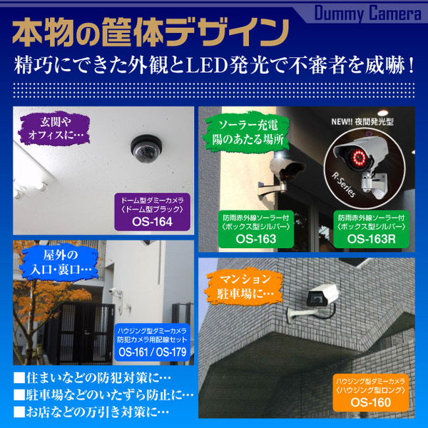 LEDライトが自動で発光 人感センサー ダミーカメラ