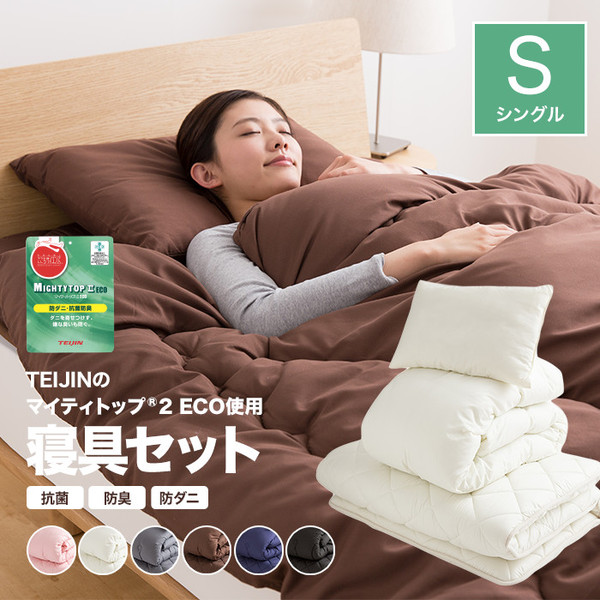 TEIJIN マイティトップ2使用 寝具セット