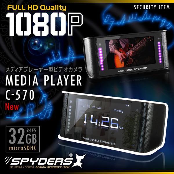 カモフラージュカメラ|メディアプレーヤー型カメラ スパイダーズX(C-570)