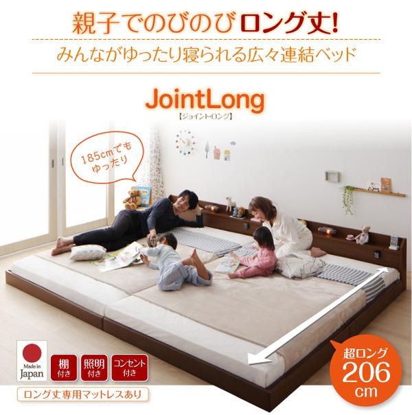 ロングサイズ・ワイド連結ベッド