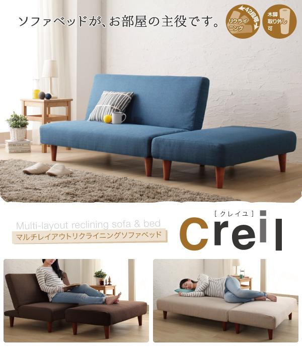 ソファーベッド【Creil】クレイユ
