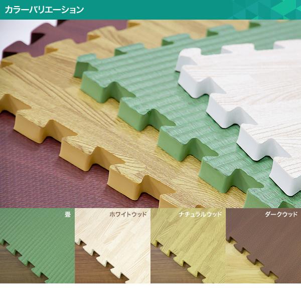 やさしいジョイントマット ナチュラル 極厚2cm/大判60cm×60cm 木目調・畳柄