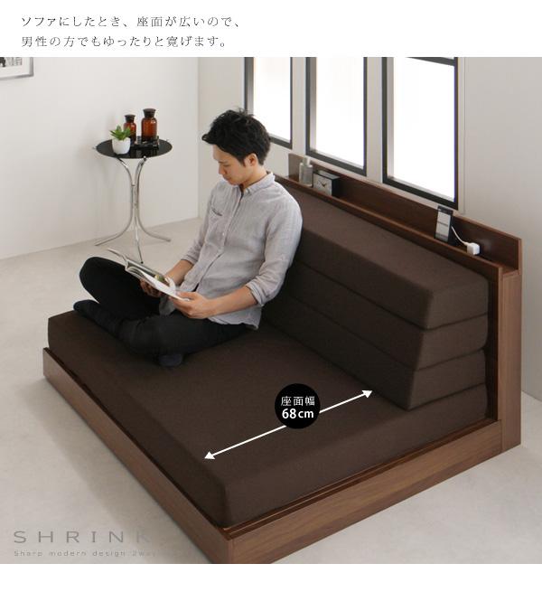 ほぼベッド!だから溝を感じることのない『ソファにもなるモダンデザインベッド【SHRINK】シュリンク』