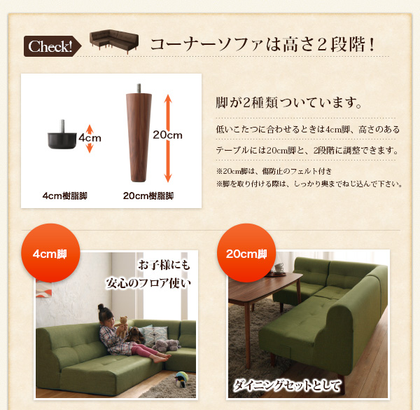 ソファは2段階の高さ調整kが可能