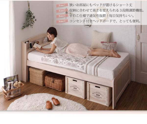 ショート丈ベッド、天然木パイン材 Arainne アリエンヌ