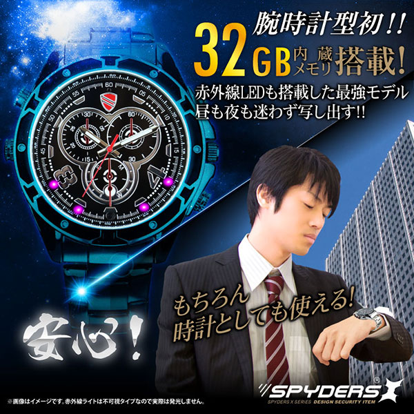 腕時計型 スパイカメラ スパイダーズX (W-704) フルハイビジョン 赤外線ライト 32GB内蔵