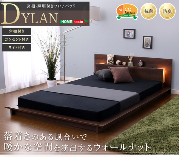 フロアベッド【DYLAN】ディラン
