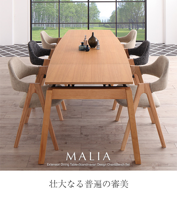 ベンチセット 伸長式ダイニングテーブル MALIA マリア