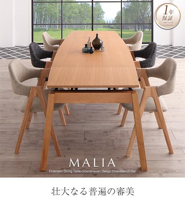 伸長式ダイニングテーブルチェアセット MALIAマリアが置かれダイニングルーム