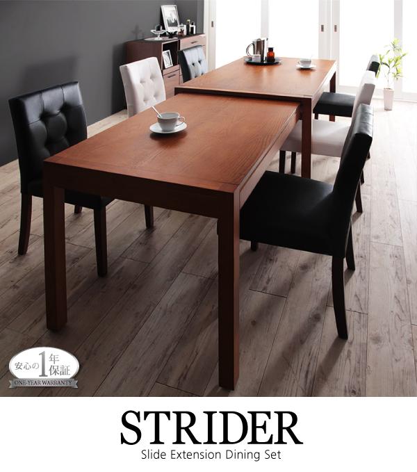 モダン伸長式ダイニングテーブル STRIDER ストライダー