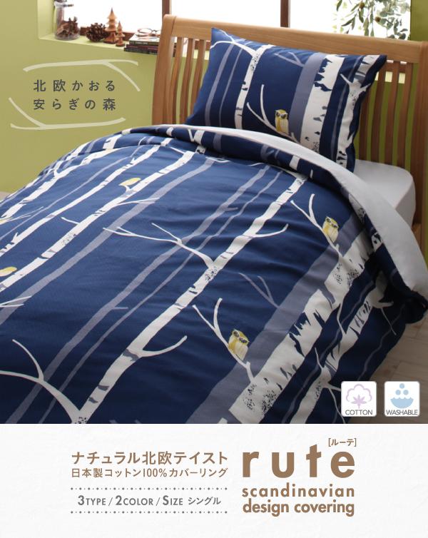 収納ベッドシングル通販 カントリー調収納ベッドにあう布団カバー『ナチュラル北欧テイスト日本製コットン100%カバーリング【rute】ルーテ』