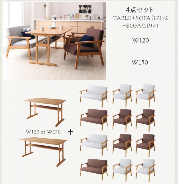 ソファーダイニングテーブルセット【Betty ベティ】画像22