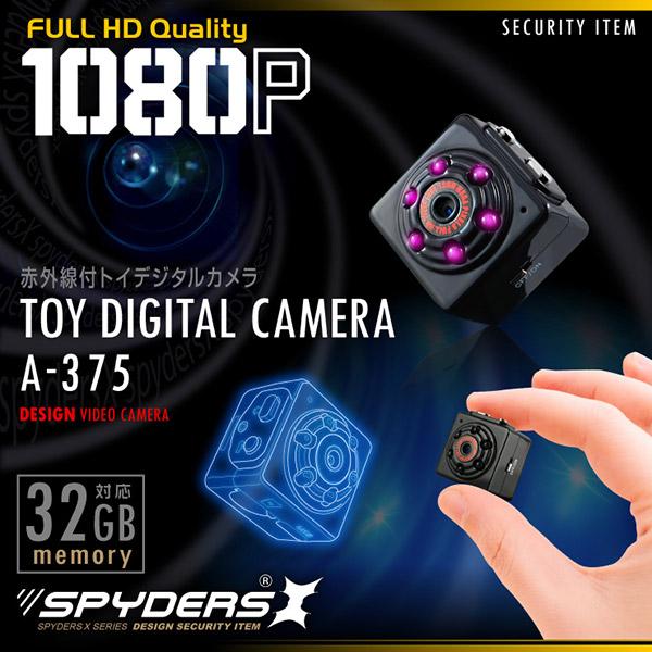 激安隠しカメラ トイデジ デジタル隠しカメラ赤外線付き(A-375)  トイデジ デジタルムービーカメラ 小型ビデオカメラ スパイダーズX(A-375) 1080P 赤外線暗視 写真連続撮影