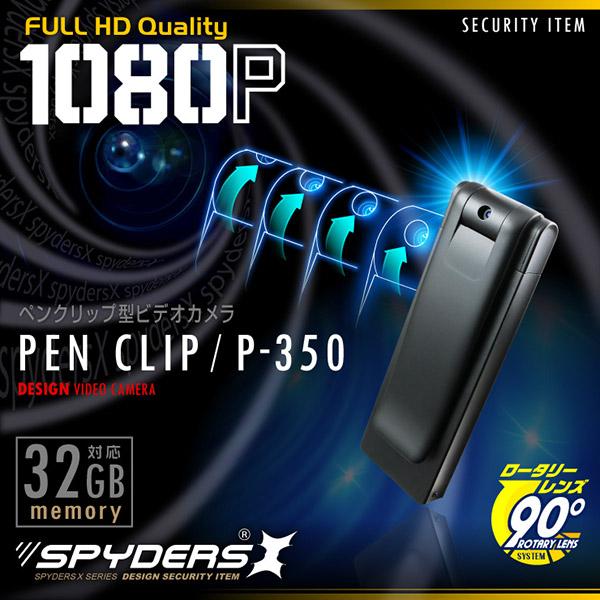 ペンクリップ型隠しカメラ 超軽量・超薄型 (P-350)