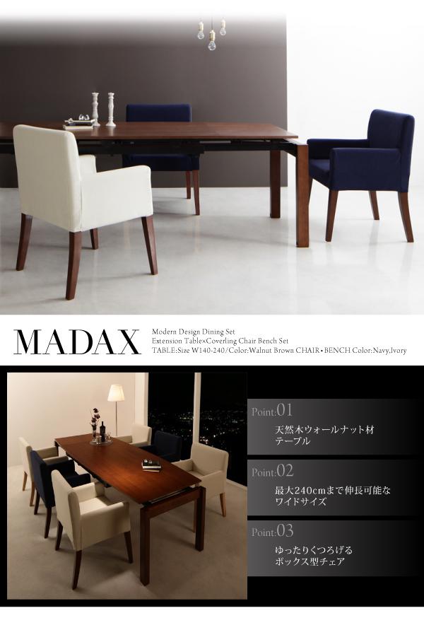 モダン伸長式ダイニングテーブル マダックス