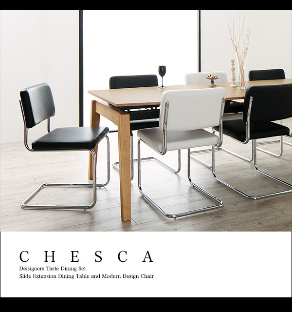 伸長式ダイニングテーブル CHESCA チェスカ