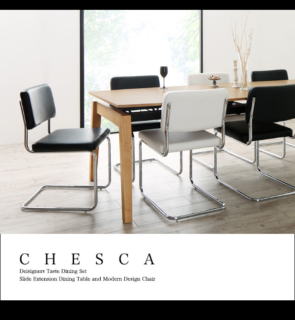 北欧デザイン伸長式ダイニングテーブル CHESCA チェスカ