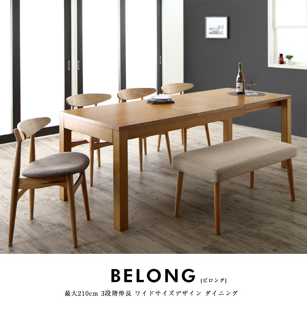 伸長式ダイニングテーブル ベンチセット BELONG ビロング